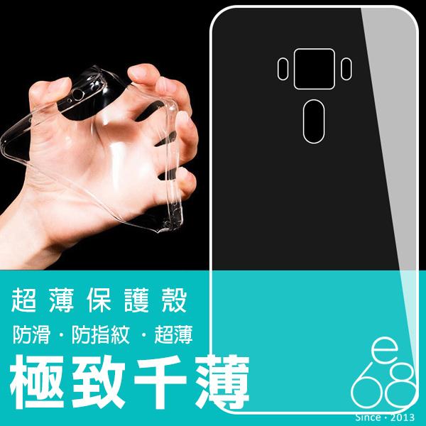 極致超薄透明殼ZenFone 3 Deluxe手機殼TPU軟殼隱形全包覆保護套裸機清水套無掀蓋ZS570KL