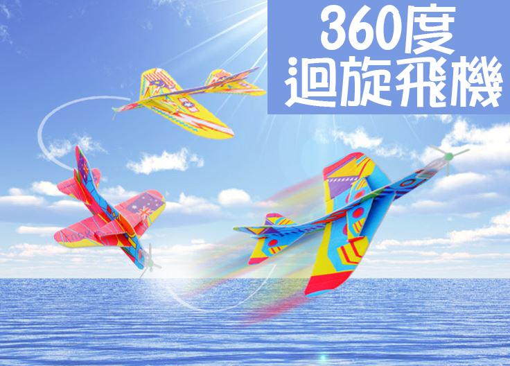 DIY動手做親子同樂360度迴旋飛機9元