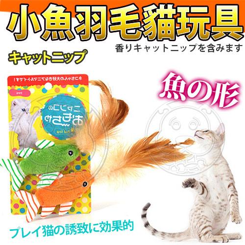 zoo寵物商城DYY天然薄荷小魚羽毛造型毛絨貓玩具