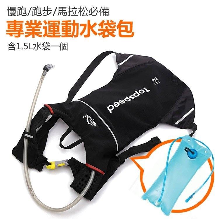 專業運動水袋包【YC004】 內含1.5L水袋自行車水袋背包 跑步/馬拉松/慢跑運動單車包