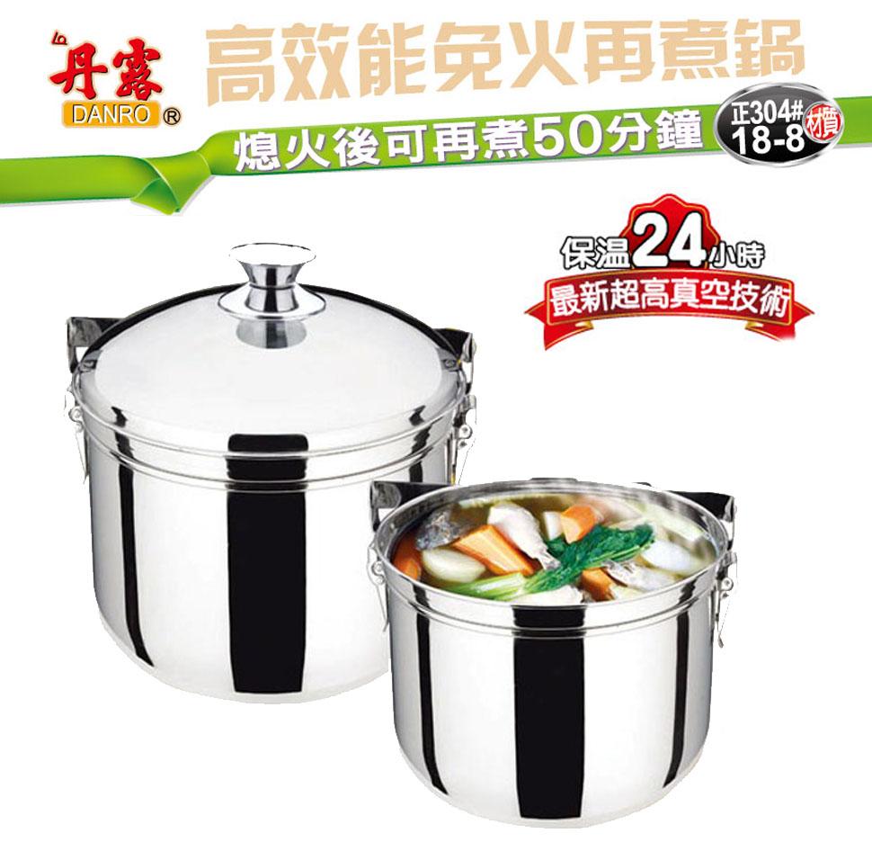 丹露7L外出型高效能304不鏽鋼免火再煮鍋節能鍋組-請注意-新款外鍋顏色以改為不鏽鋼原色