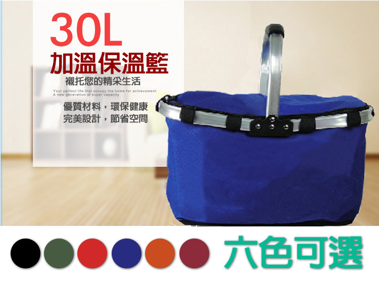 保溫籃【ZOW006】30L 折疊保溫籃 保溫袋 野餐 收納女王