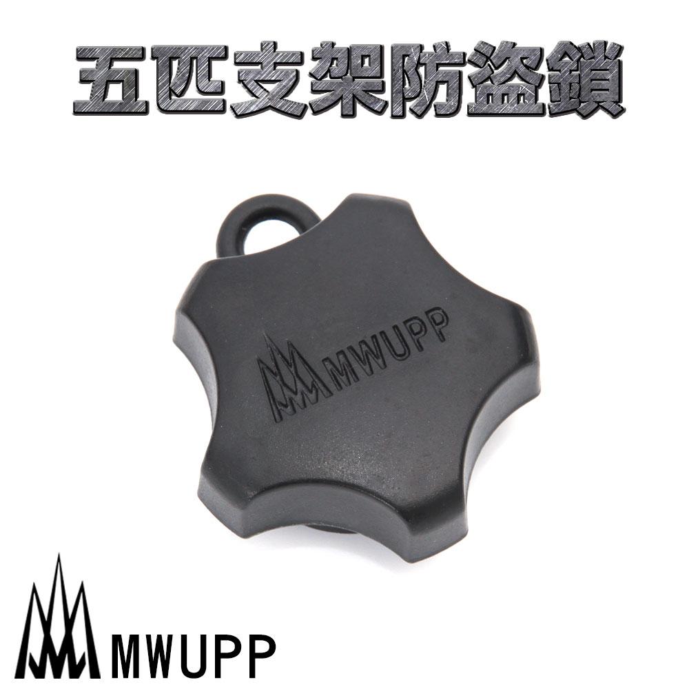 捷運新埔站*五匹支架防盜鎖.MWUPP手機支架防盜鎖防偷GPS衛星導航架後視鏡機車重機單車鑰匙圈