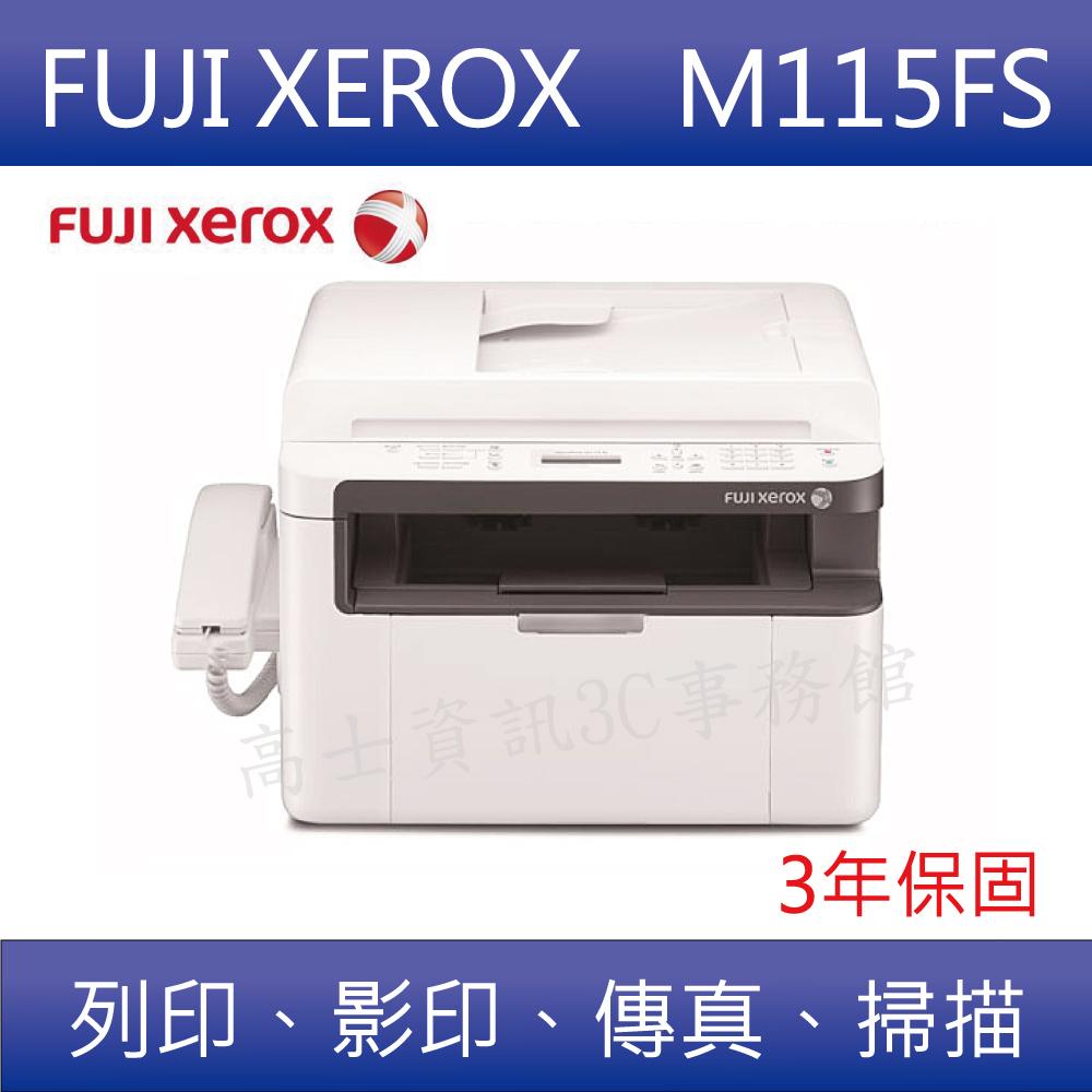 【Fujixerox】M115fs A4黑白雷射多功能傳真複合機-適用耗材CT202137/CT351005