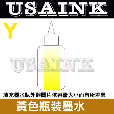 USAINK BROTHER 100CC黃色瓶裝墨水補充墨水適用DIY填充墨水.連續供墨
