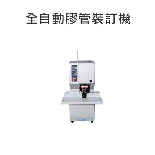 全自動膠管裝訂機YJ-50台
