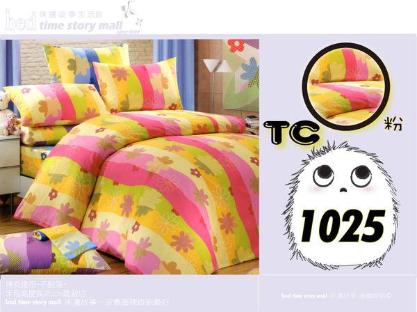 床邊故事台灣製繽紛小花線條1025 TC舒眠單人3.5尺薄床包枕套組