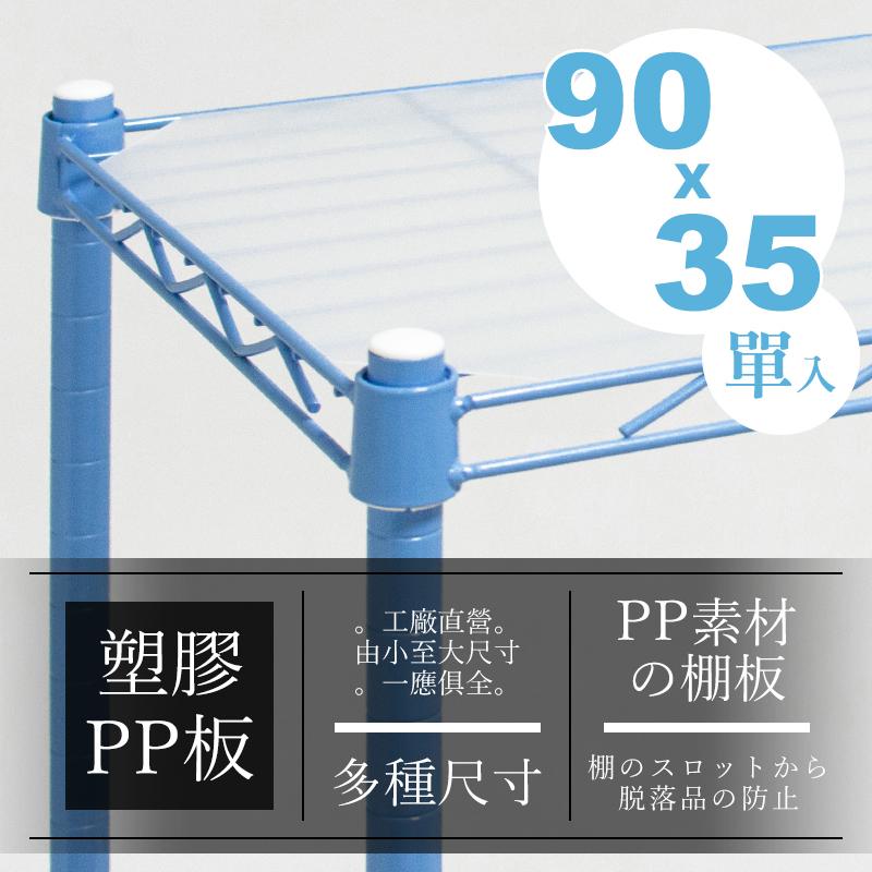 [客尊屋]小資型專用配件/35X90cm網片專用/斜角PP塑膠板/鐵力士架/鍍鉻層架/波浪層架