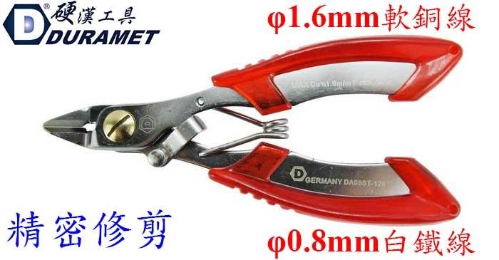 DURAMET DA09ST-120 4.5吋頂級全白鐵歐式電子斜口鉗