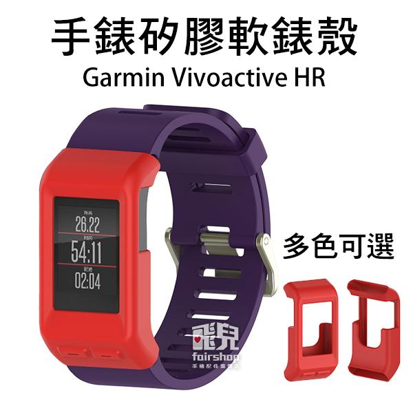 【妃凡】方便更換!Garmin Vivoactive HR 手錶 矽膠 軟錶殼 替換 軟殼 錶殼 10 B1.17-69