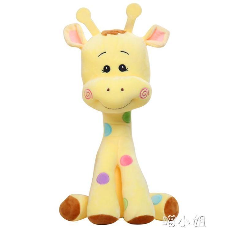 可愛長頸鹿公仔寶寶安撫毛絨玩具小馬梅花鹿布娃娃玩偶兒童 igo 喵小姐