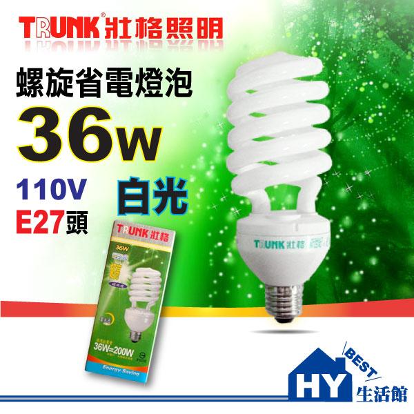 壯格螺旋省電燈泡白光晝光色E27 36W 110V電子式安定器高功率台灣製造