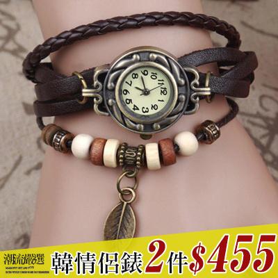 任選2件455ManStyle潮流嚴選牛皮飾品錶纏繞手鏈錶手鐲錶學生葉子吊飾復古錶09U0005