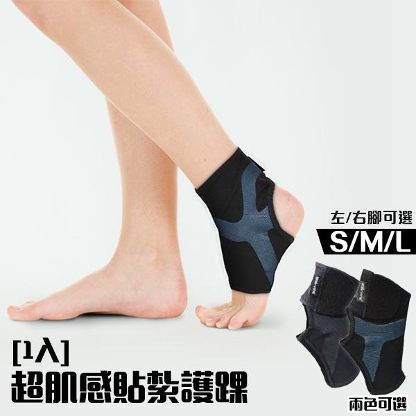 BodyVine 巴迪蔓 超肌感貼紮護踝 調節式腳踝保護帶 強效加壓 單隻