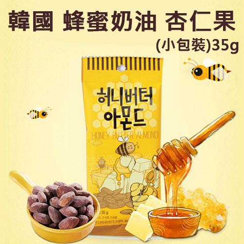 即期品9 12可接受再下單韓國Tome Gilim蜂蜜奶油杏仁果小包裝踏青追劇解嘴饞的好朋友