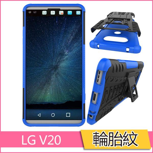 車輪紋 LG V20 手機殼 輪胎紋 lg v20 5.7吋 保護套 炫紋 全包 防摔 支架 外殼 硬殼 保護殼 球形紋