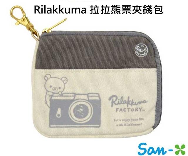 相機款日本進口正版拉拉熊rilakkuma票夾零錢包卡片包票夾零錢包懶懶熊San-X 031041
