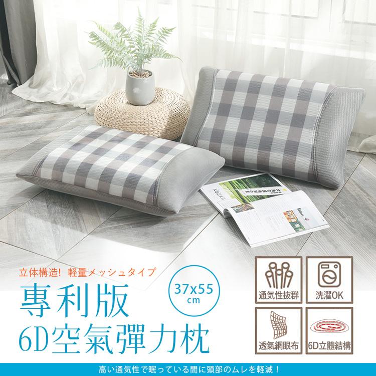 BELLE VIE 新品上市 專利版【6D空氣彈力枕-純色灰】 (37X55cm) 枕頭 / 功能枕 / 超透氣