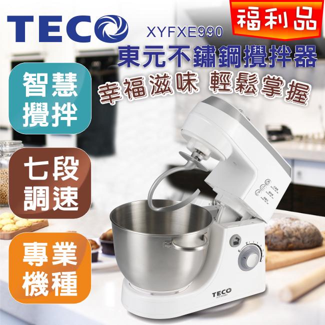 (福利品)【東元】專業機種不鏽鋼攪拌器/攪拌桶/鋼盆(7段式變速)XYFXE990 保固免運