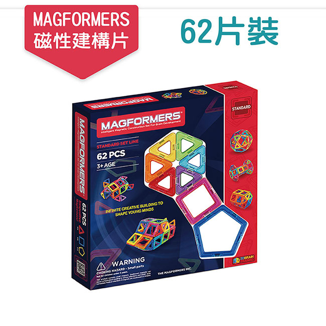 【MAGFORMERS】磁性建構片-磁性建構片(62pcs)