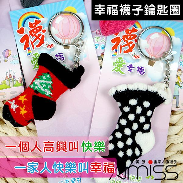 Amiss【襪愛幸福】可愛襪子鑰匙圈-G101