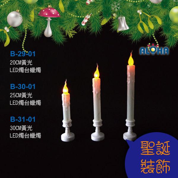 聖誕派對 仿真蠟燭 20cm黃光LED燭台蠟燭 (B-29-01)