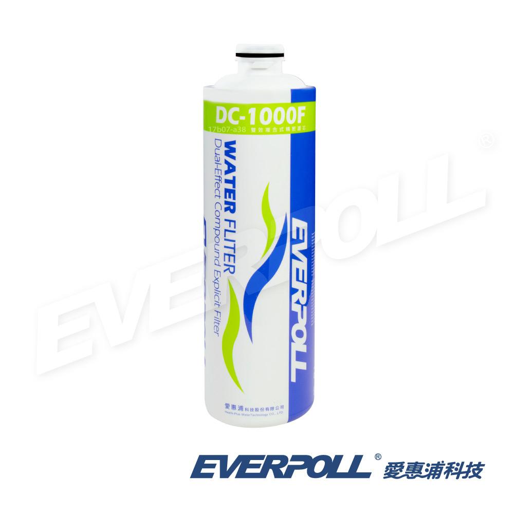 EVERPOLL愛惠浦科技單道雙效複合式淨水器DC-1000C專用濾心雙效淨化有效過濾重金屬