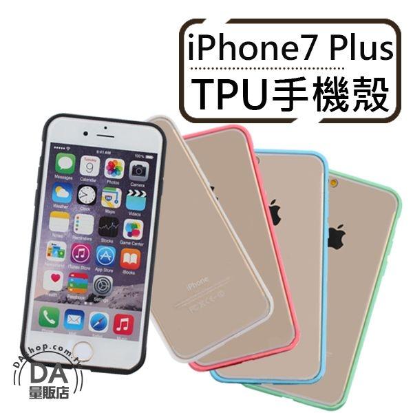 手配任選3件88折iPhone 7 iPhone 7 plus馬卡龍手機殼軟殼PC背板透明粉白黑綠藍