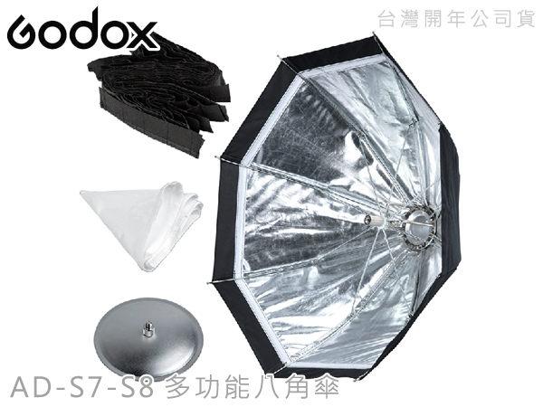 EGE 一番購】GODOX 威客 AD-S7 AD-S8 多功能八角柔光罩套組,AD200 AD360 專用配件【公司貨】