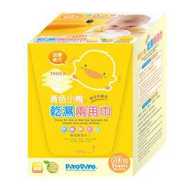 PiYo黃色小鴨-乾濕兩用巾80張衛立兒生活館