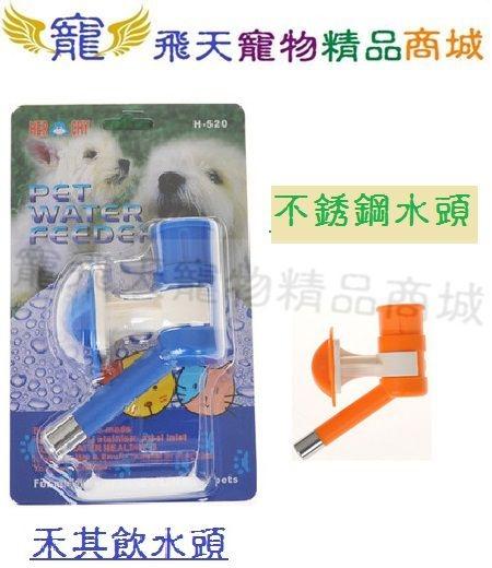 [寵飛天商城] 寵物飲水器  狗狗飲水器 禾其H-520 飲水頭