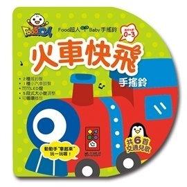 風車童書FOOD超人Baby手搖鈴-火車快飛-0~3歲互動音樂繪本