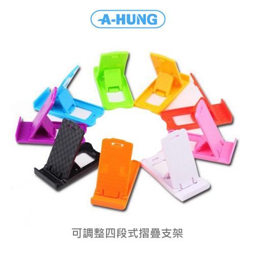 【A-HUNG】可調整四段式 摺疊支架 手機支架 平板支架 摺疊架 懶人支架 支撐架