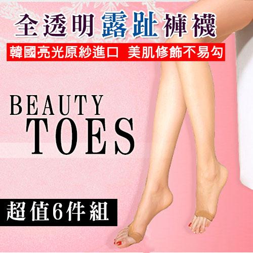 團購秒殺↘涼鞋OK‧露腳趾T型全透明彈性褲襪(6件組)【Amiss襪品】