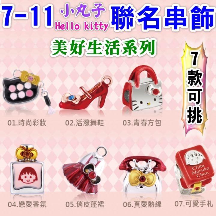 7-11集點 Hello kitty 小丸子 串珠串飾(美好生活)系列 (7款可挑)-艾發現