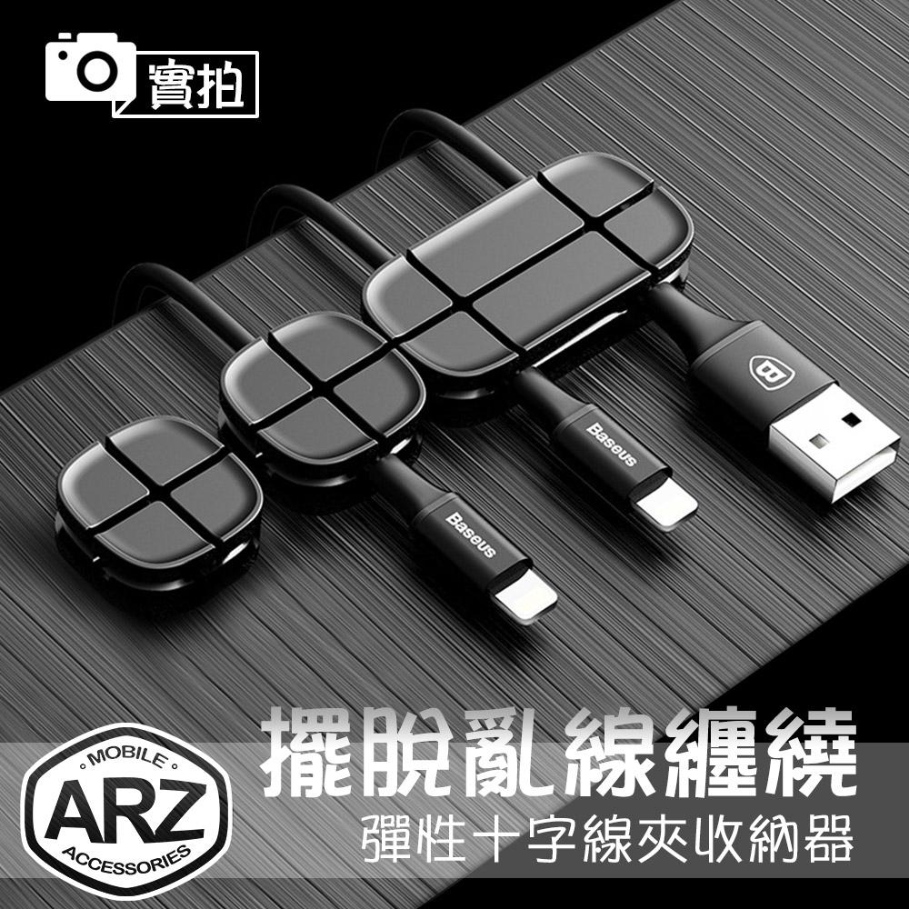 ARZ Baseus彈性十字線夾收納器傳輸線集線器夾線器整線器耳機線整理固線器固定器線材收納座