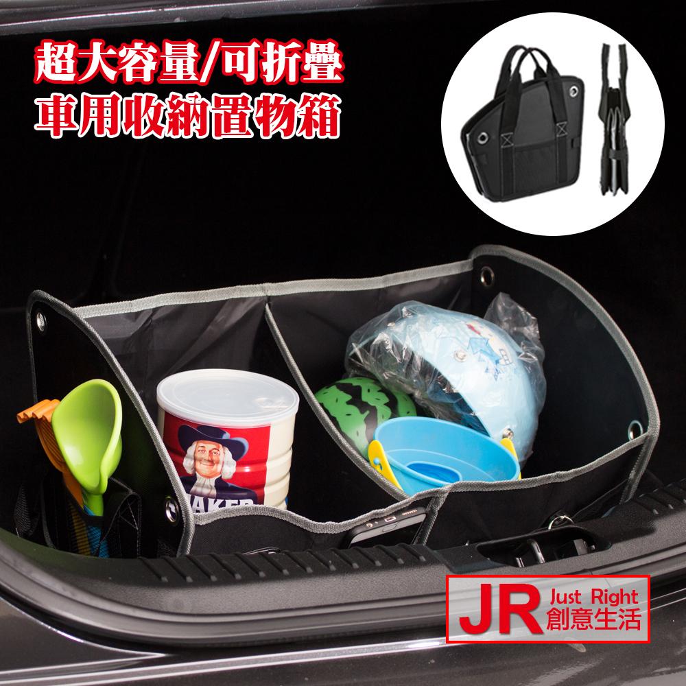 JR創意生活超大容量車用收納汽車置物箱收納箱收納袋可折疊不占空間好分類好拿取