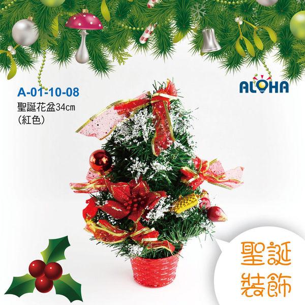 聖誕盆栽裝飾品聖誕樹聖誕花盆34cm紅色A-01-10-08