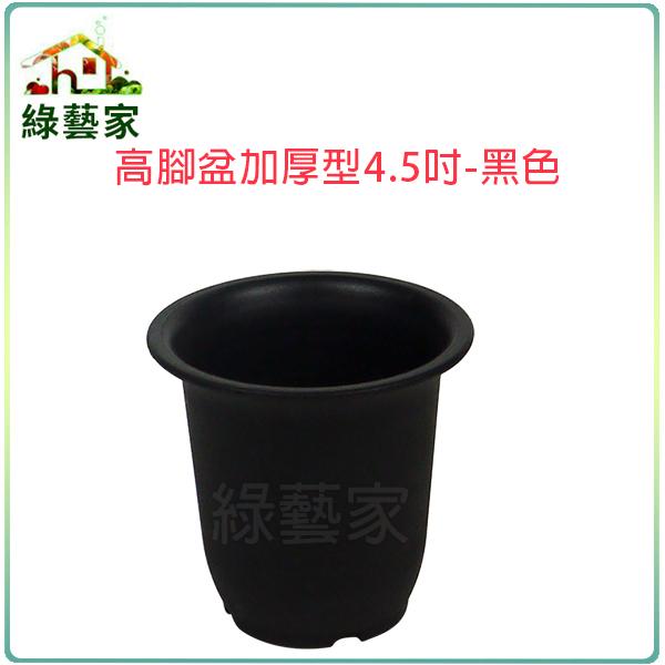 【綠藝家】高腳盆加厚型4.5吋-黑色