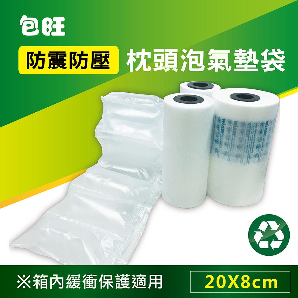 包旺WiAIR-1000包裝用緩衝氣墊機專用充氣膜20x8cm每捲長度300M枕頭泡空氣袋