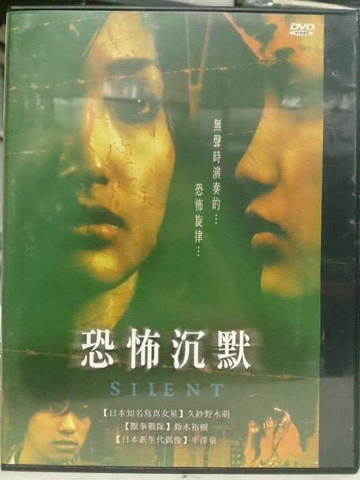 挖寶二手片-266-049-正版DVD*日片【恐怖沉默】久紗野水萌*平澤泉*鈴木裕樹