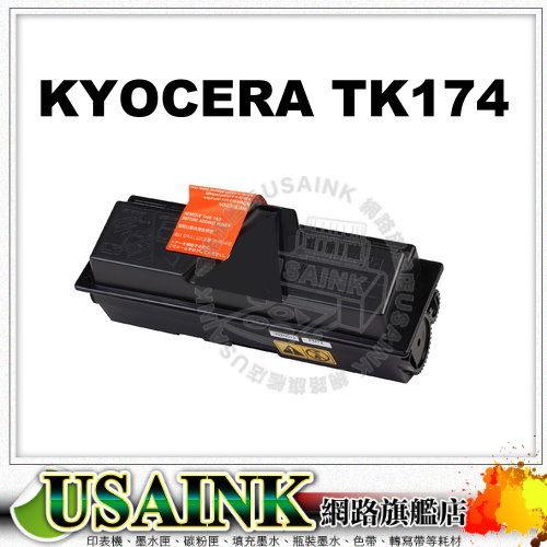 免運KYOCERA TK-174 TK174黑色相容碳粉匣KYOCERA TK-174FS-1320 1370dn