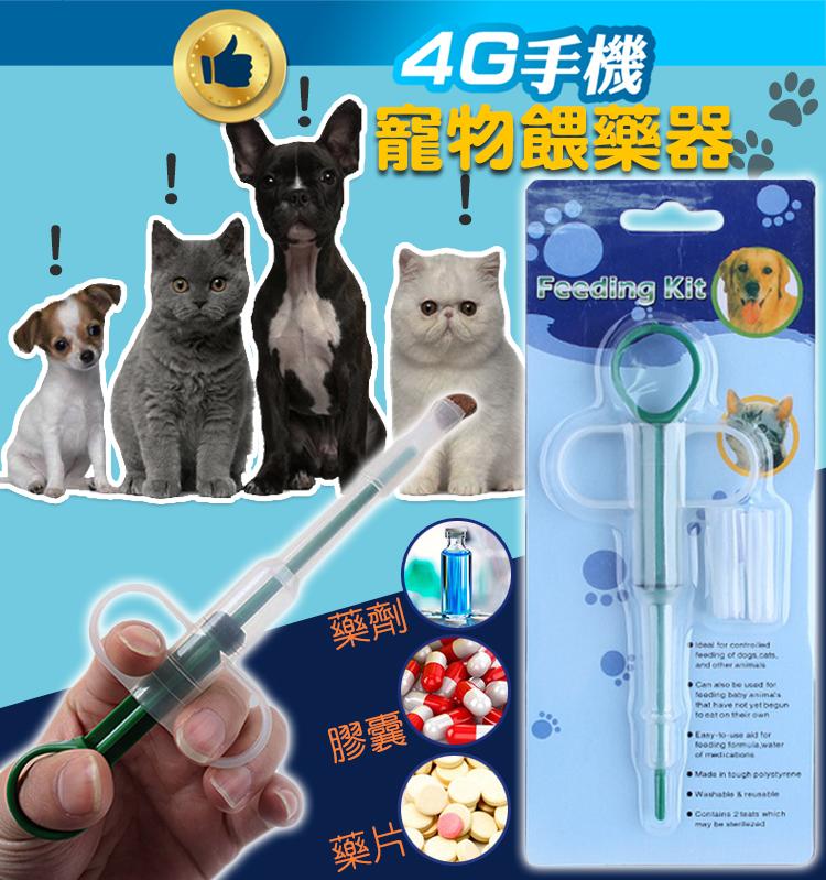 犬貓通用寵物餵藥器寵物餵藥針筒喂藥輔助餵藥餵藥工具推筒式餵藥器餵藥棒4G手機