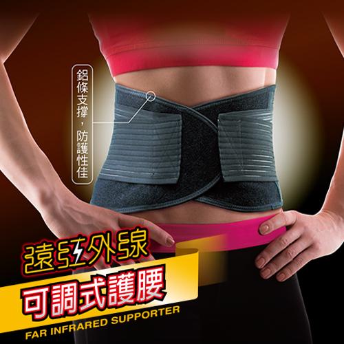 成功遠紅外線可調式護腰 護具