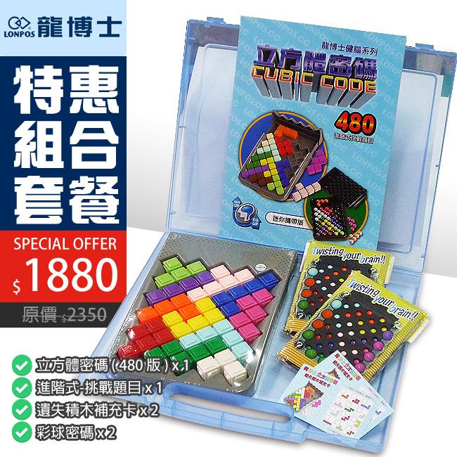 特惠組合6【龍博士】健腦遊戲-立方體密碼 迷你攜帶板x2 進階題本