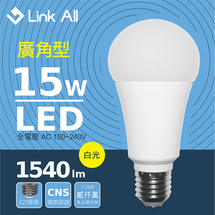 Link ALL 15W 1540lm LED燈泡(白光)