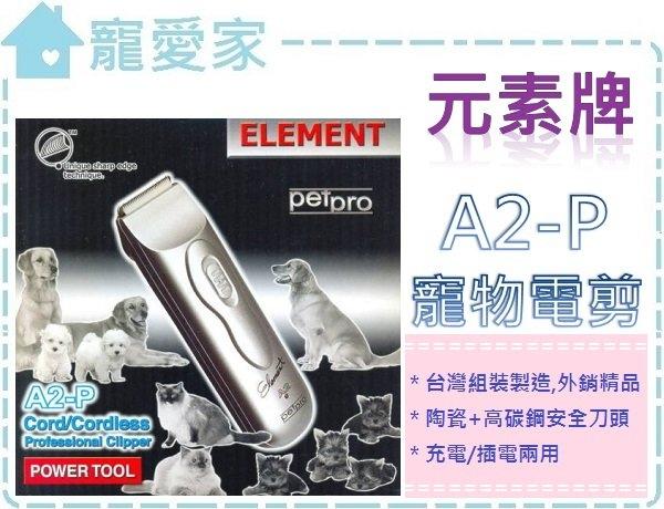 寵愛家ELEMENT元素牌A2-P寵物電剪陶瓷高碳鋼安全刀頭充電插電兩用