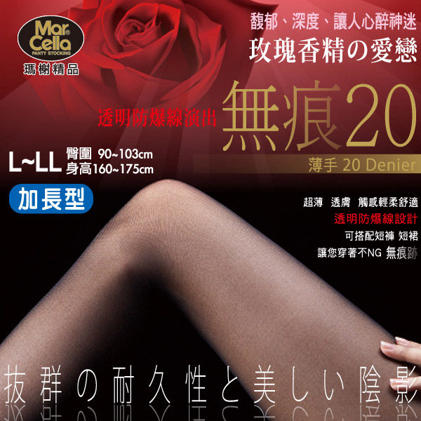 瑪榭無痕薄手20透明防爆線玫瑰香氛褲襪加長型