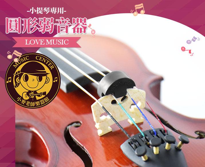 【小麥老師樂器館】弱音器 小提琴弱音器 橡膠弱音器 圓形/減音效果佳 豬鼻子 CS03【A341】