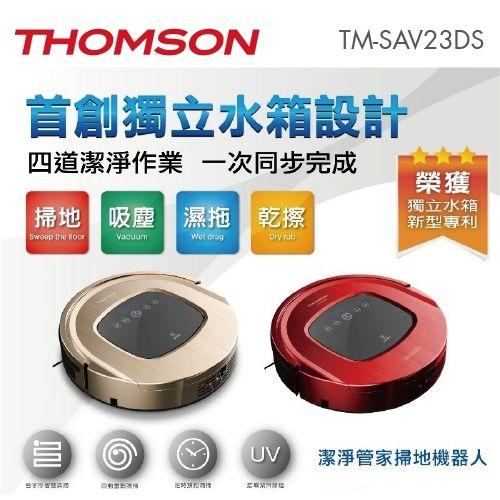 【送好禮四選一】THOMSON 湯姆盛 TM-SAV09DS 金色 TM-SAV23DS 紅色 掃地機器人 公司貨